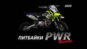 Питбайк PWR Racing FRZ