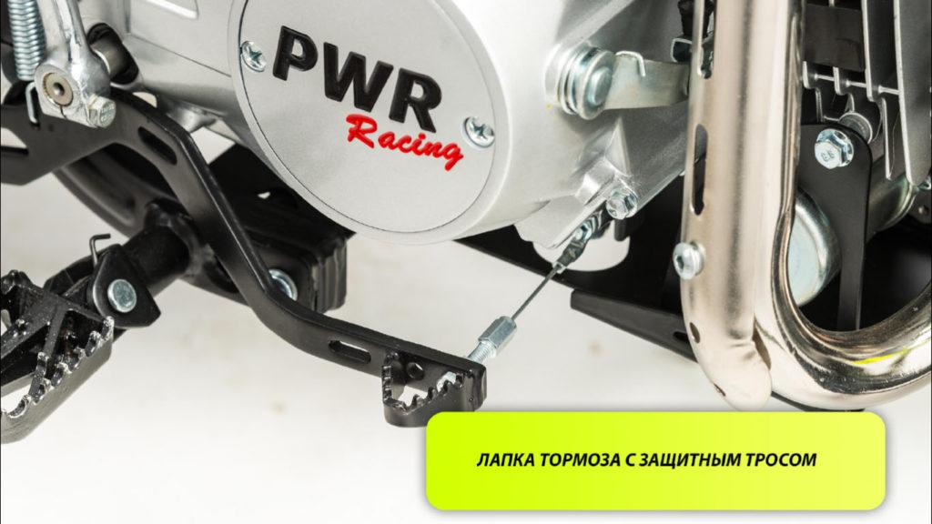 Питбайки PWR Racing FRZ 50-190cc
