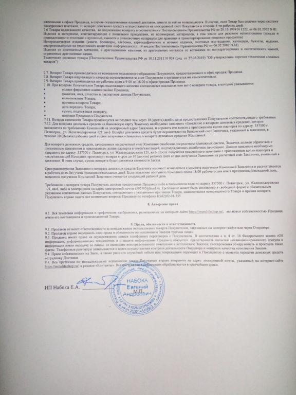 Договор публичной оферты о продаже товаров